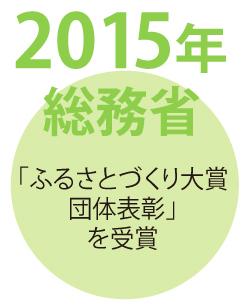 2015年 総務省 ふるさとづくり大賞を受賞