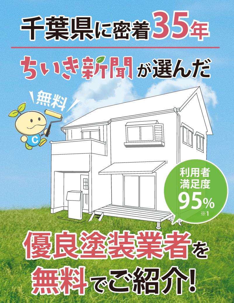 ちいき新聞の外壁塗装|千葉県に密着35年|優良塗装業者を無料でご紹介